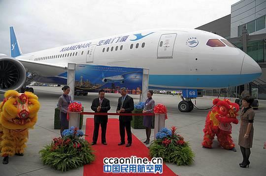 厦门航空接收其首架787梦想飞机