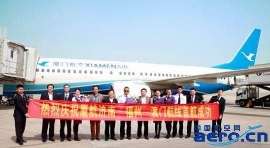 济南机场开通首个直飞澳门正班航班