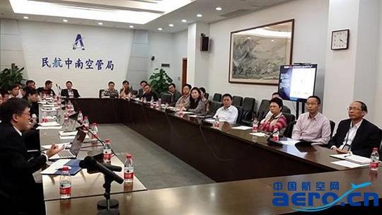 民航中南空管局举办航空气象新技术交流会