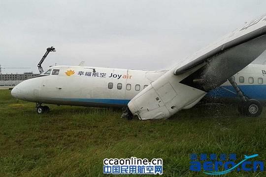 幸福航空ma60飞机在福州机场降落时冲出跑道