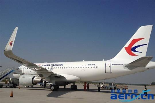a319飞机抵达西安