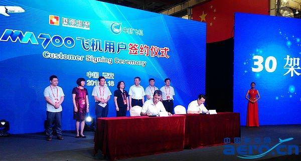 国银租赁签购30架中航工业西飞新舟700飞机
