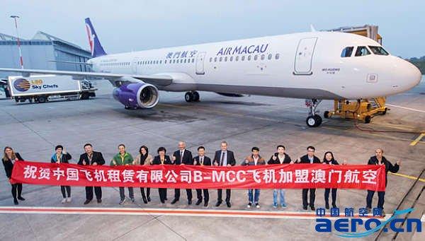 中国飞机租赁100架空客订单之首架机交付澳门航空