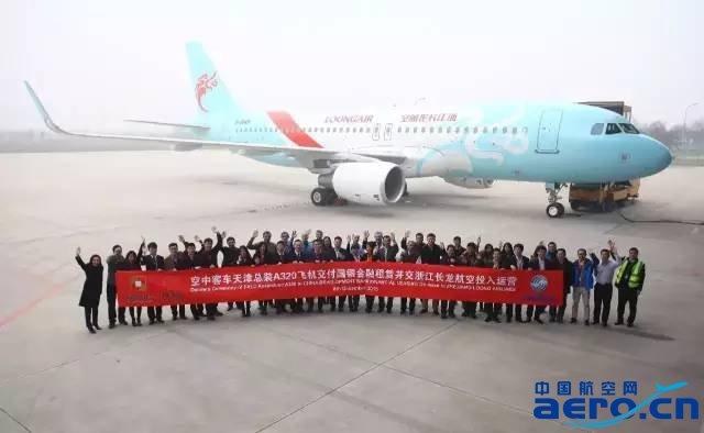 """长龙航空接收其首架""""津产""""空客a320飞机"""
