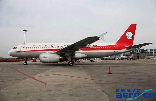 哈尔滨 西安 飞机