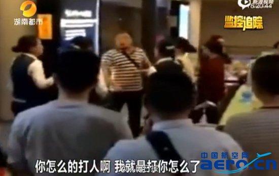 """视频中,男子打完人后喊到:""""我就是打你怎么了。"""" 星辰在线4月26日讯 24日晚,一架从长沙飞往三亚的航班因天气原因延误。部分旅客在与机场人员交涉过程中,抽打机场人员耳光,向机场人员泼洒餐盒物品。今日,记者从长沙黄花国际机场获悉,被殴打的机场工作人员正在住院治疗,涉事旅客已被控制,机场公安已介入调查。 24日晚,首都航空执飞的长沙至三亚的JD5766次航班由于天气原因造成延误,机场及航空公司在晚上8时许及时做了解释工作,安排好了食宿,并给予旅客每人200元补偿。但是,在80多名旅"""