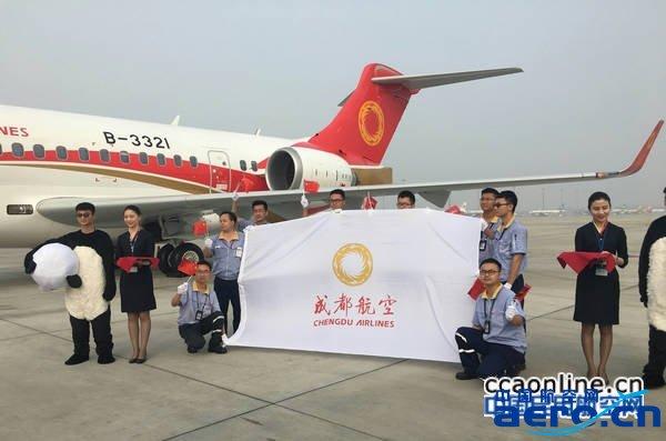 成都航空首架arj21飞机正式投入航线运营