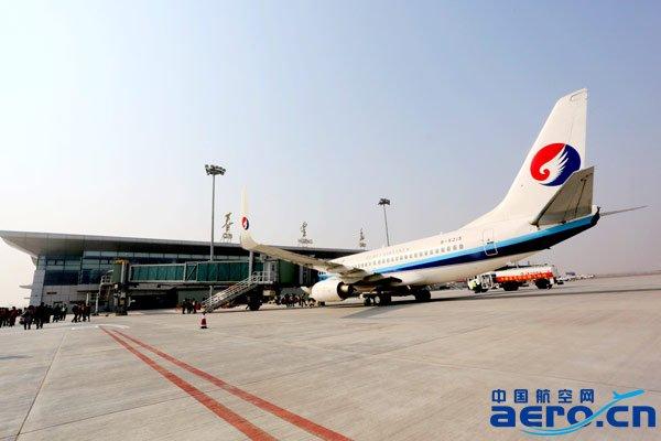 志着秦皇岛北戴河机场正式