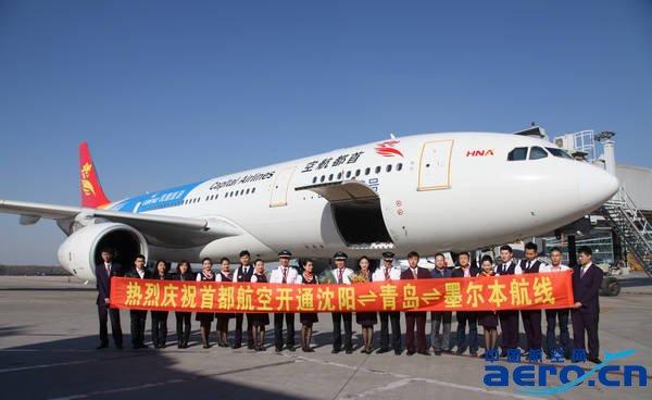 主页 机场空港  沈阳-青岛-墨尔本航线由首都航空执飞,航班号为jd461
