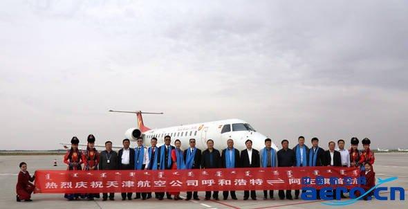 通讯员魏帅 报道:2016年9月29日上午10:00,随着一架EMB145飞机平稳的降落在阿拉善左旗机场,标志着天津航空公司开通的呼和浩特-阿拉善左旗航线首航成功,也标志着天津航空公司正式参与阿拉善航空市场的运营。伴随着阿拉善机场迎来的首架涡轮风扇式客机,也标志着阿拉善机场运营新舟60单一机型时代的结束,进入到多家航空公司、多种机型运营的新纪元。   上午10:05,举行了简洁的首航仪式。阿拉善盟盟委委员、左旗旗委书记王旺盛、阿拉善盟行署副盟长徐景春、左旗旗委副书记、政府旗长戈明、副旗长陈立杰、盟行署副