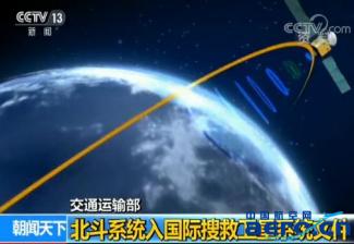 交通部:北斗系统写入国际搜救卫星系统文件