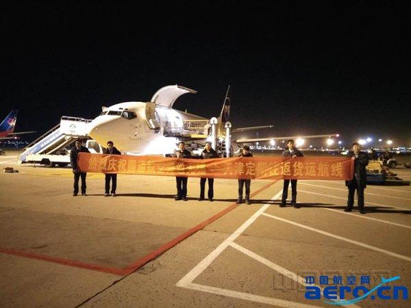 """天津机场货运公司保障圆通航空""""无锡—天津—无锡""""首航"""