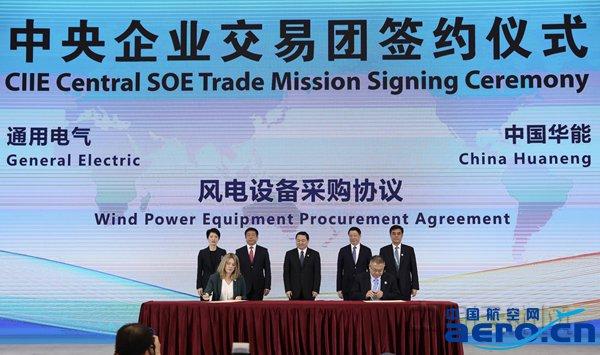 【新闻图片】GE与中国华能集团签署河南715兆瓦风电场机组供货协议1.jpg